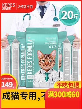 [凯锐思旗舰店猫主粮]凯锐思 天然猫粮成猫专用月销量4765件仅售149元