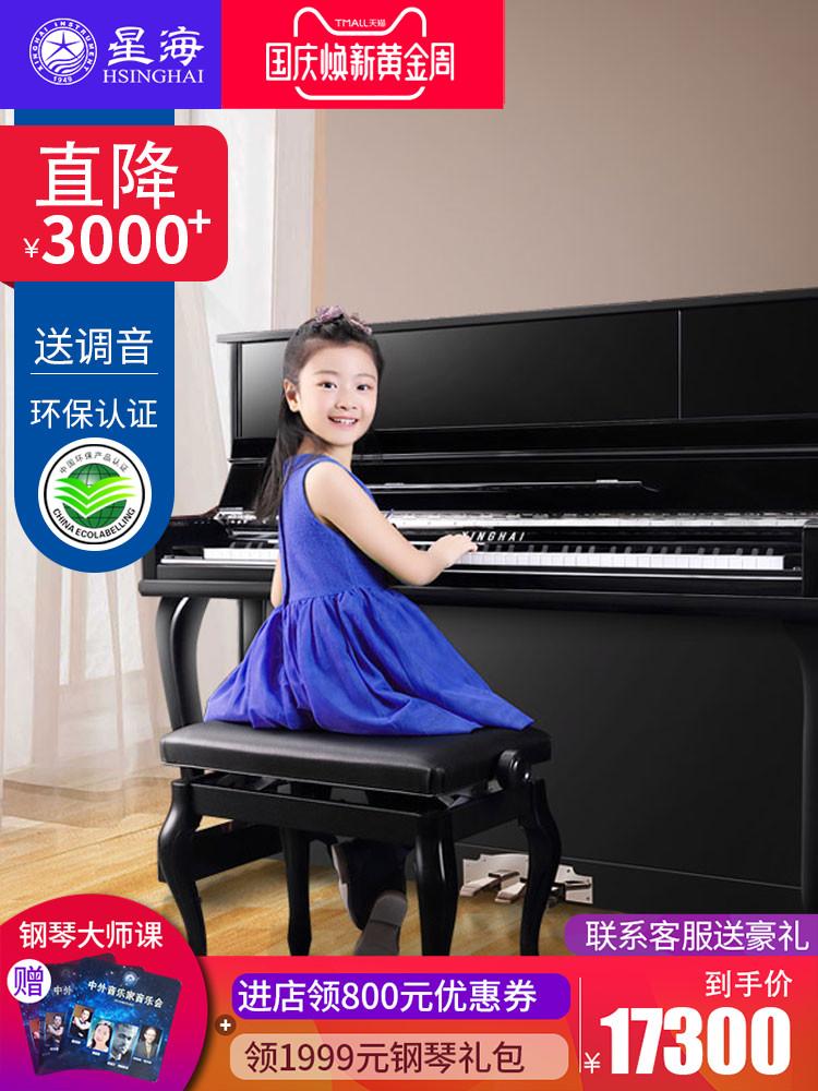 星海高端品牌立式钢琴全新初学者成人家用XU-21FA 专业演奏88键