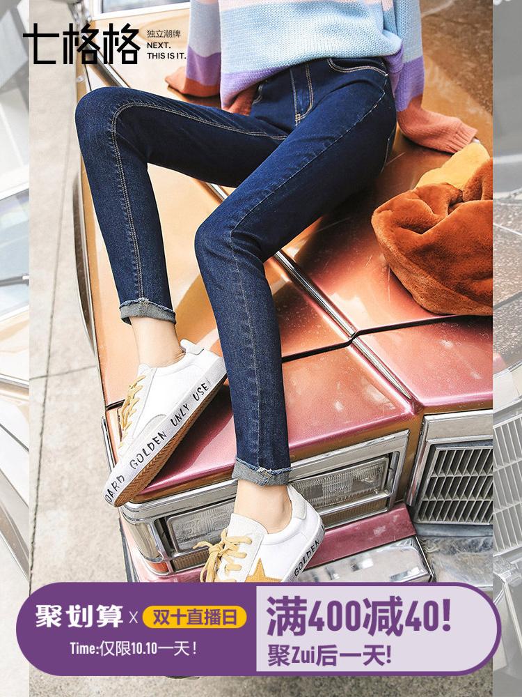 七格格小脚牛仔裤女春秋2018新款韩版显瘦高腰冬季装打底铅笔裤子