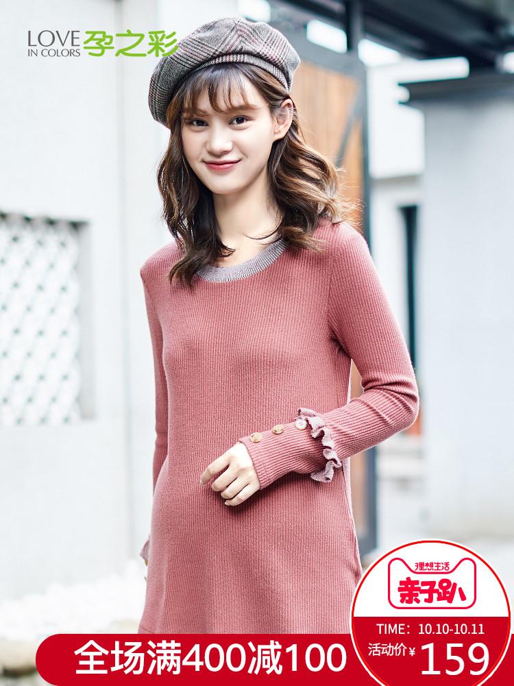 孕之彩孕妇针织衫上衣春秋季2018新款纯色圆领短款长袖孕妇打底衫