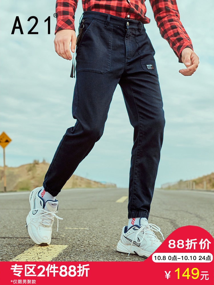 A21秋季新款男装 纯色牛仔裤子男弹力修身低腰九分裤时尚束脚裤男