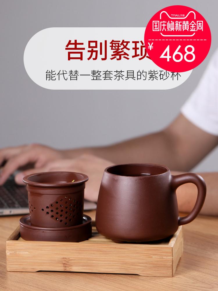 宜兴紫砂内胆过滤茶杯大号石瓢紫砂杯子茶具定制刻字盖杯男士套装