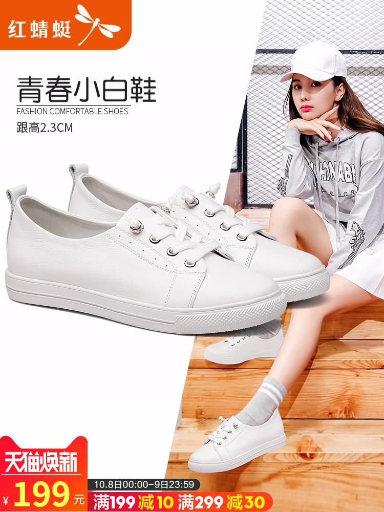 红蜻蜓女鞋2018秋季新款真皮休闲鞋韩版运动板鞋百搭平底小白鞋子