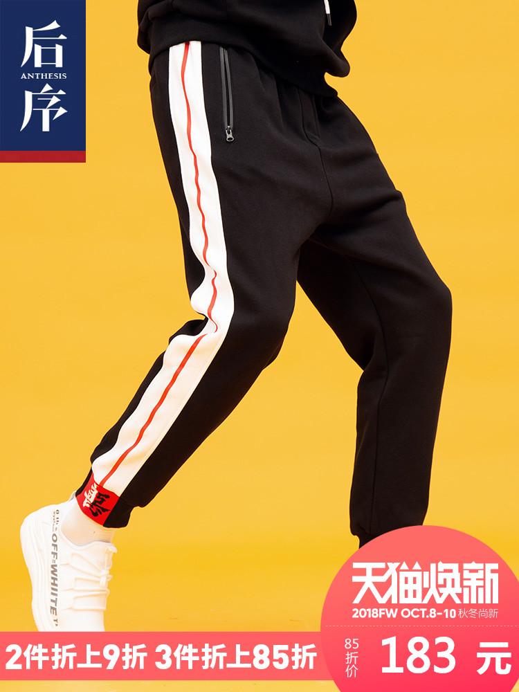 后序潮牌休闲裤宽松黑色长裤小脚收口中国风刺绣卫裤运动束脚裤男