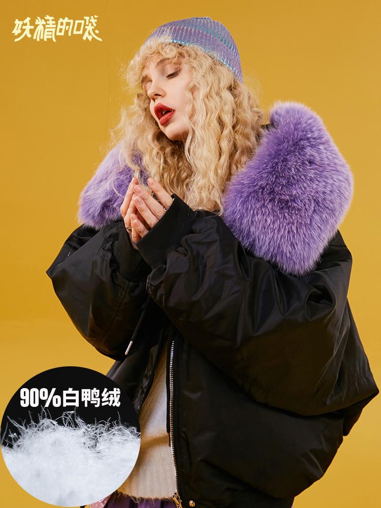 妖精的口袋Y黑色大毛领鸭绒羽绒服女潮冬装2018新款欧货短款外套R
