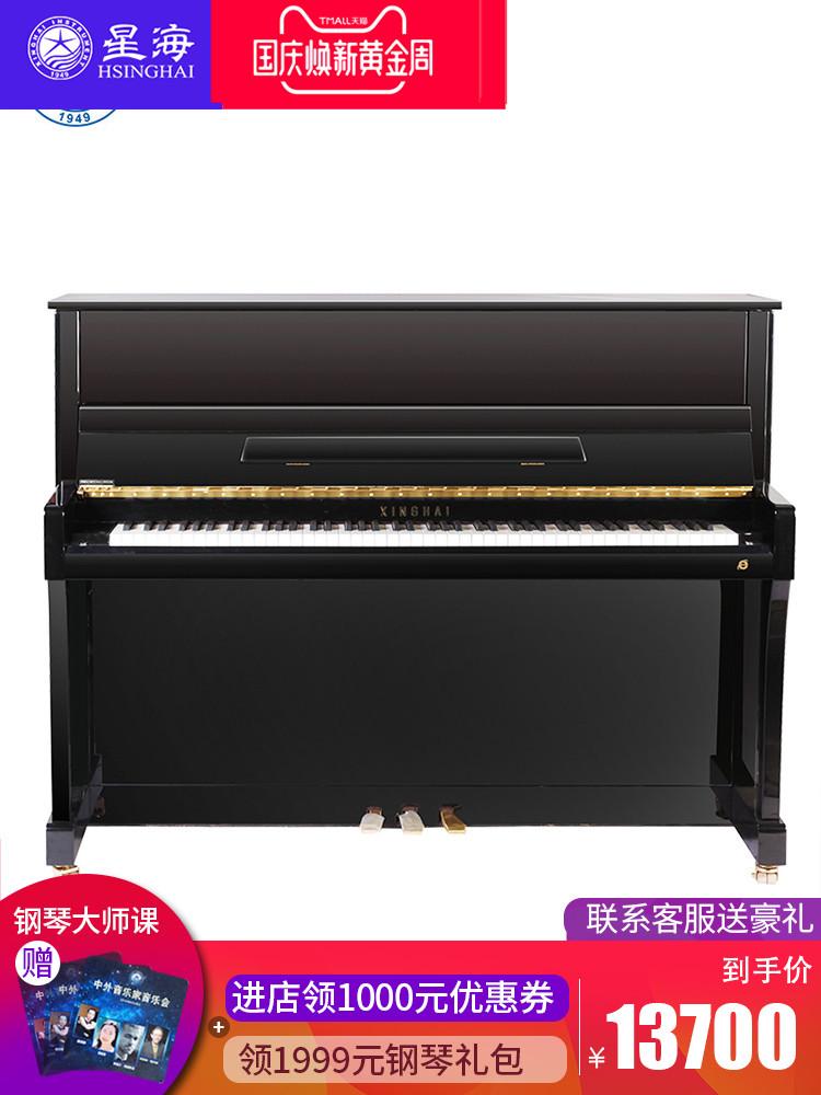 星海钢琴 成人家用立式钢琴E-118LE专业级带缓降全新钢琴88键