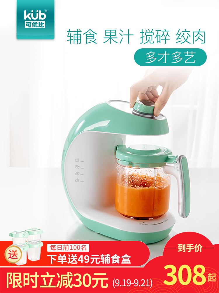 可优比婴儿辅食机多功能蒸煮搅拌一体全自动宝宝辅食料理机研磨器