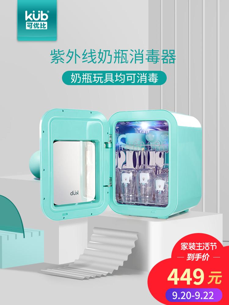 可优比婴儿消毒柜紫外线带烘干杀菌玩具家用多功能宝宝奶瓶消毒器
