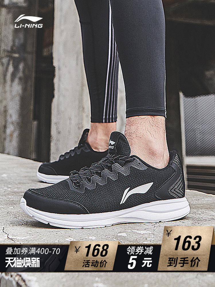 李宁跑步鞋男鞋新款轻便百搭跑鞋男士休闲秋季运动鞋ARBN221