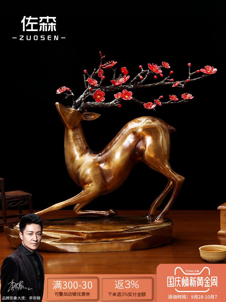 佐森 福鹿双至 黄铜艺术品摆件玄关装饰柜创意礼品客厅桌面摆设