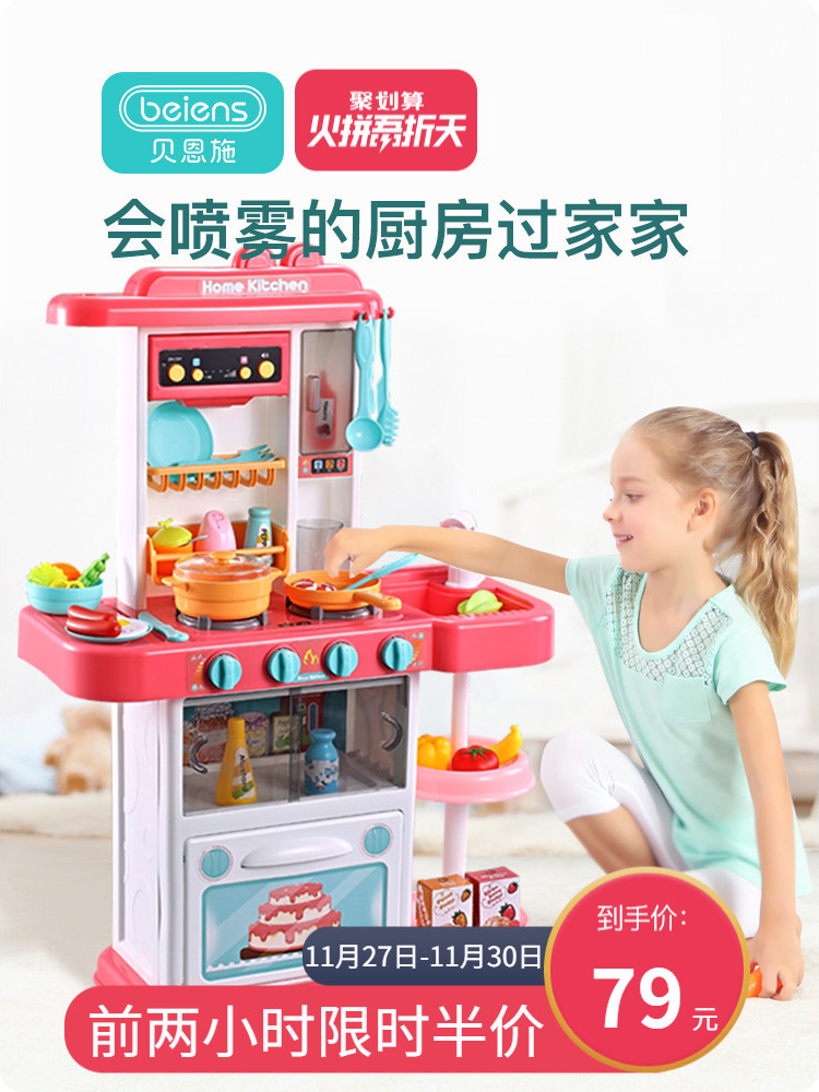 0点开始限2小时 Beiens 贝恩施 儿童厨房玩具 过家家套装 双重优惠折后¥69包邮