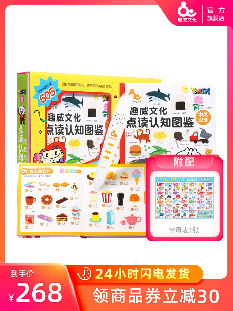 Funway culture child point reading pen infant early childhood education machine learning point reading machine baby educational toys 0-3- 6 years old