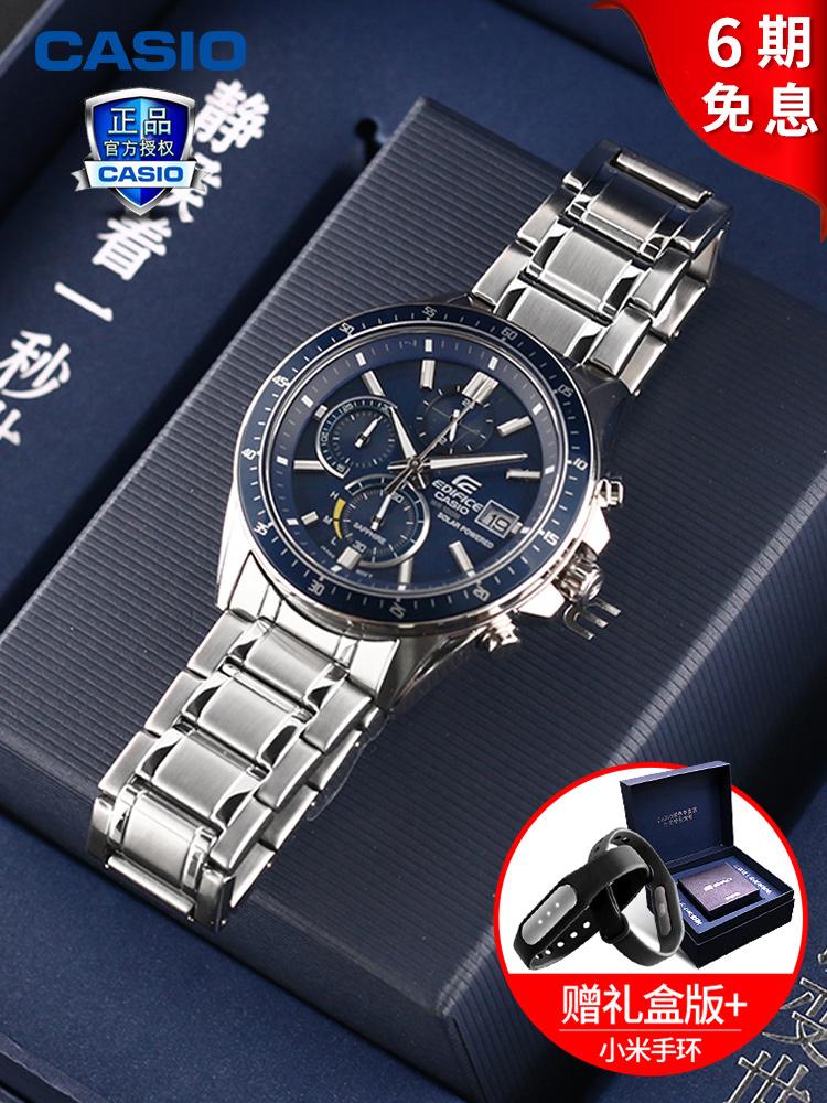 卡西欧手表男正品太阳能EFS-S510防水edifice男表石英表光能手表