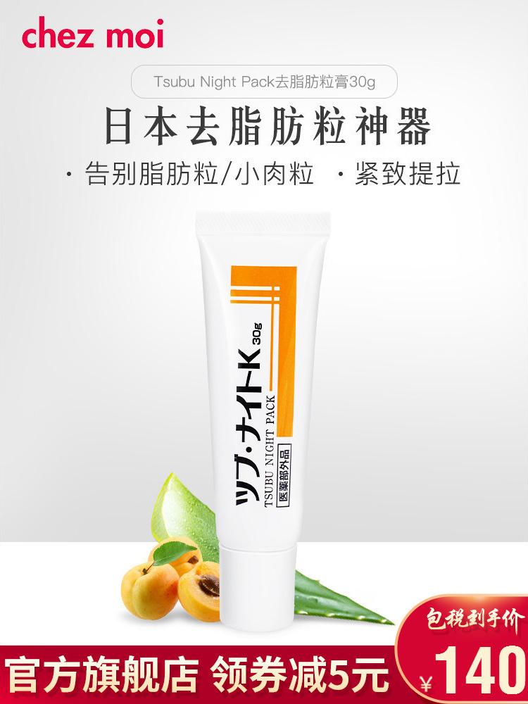 日本药妆tsubu night pack去脂肪粒膏护肤品 眼部祛除眼霜神器