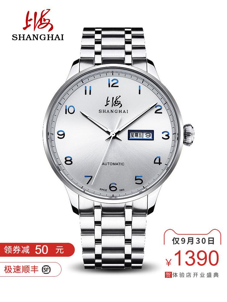 上海牌手表全自动机械表男表大表盘日历星期防水透底简约男士手表