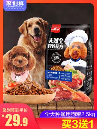 [九易宠物用品专营店犬主粮]通用型狗粮泰迪犬比熊金毛萨摩耶幼犬小yabo22881863件仅售29.9元
