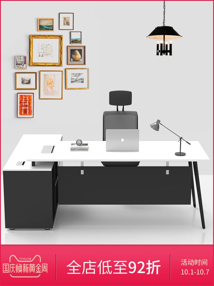 办公室老板桌办公桌总裁主管经理桌椅组合大班台单人时尚现代简约