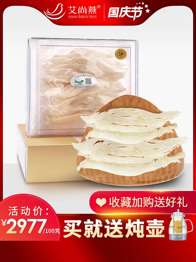艾尚燕干燕窝正品进口印尼马来金丝大燕条孕妇官燕营养滋补品100g
