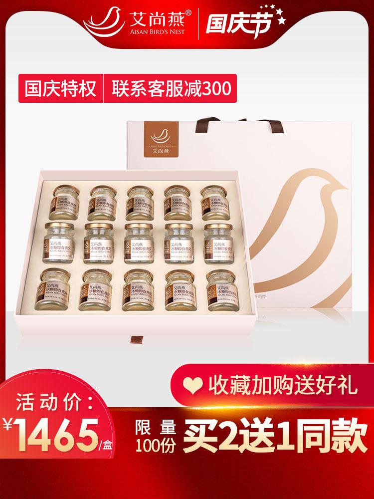 艾尚燕冰糖即食燕窝正品天然金丝燕盏孕妇官燕滋补营养品礼盒装