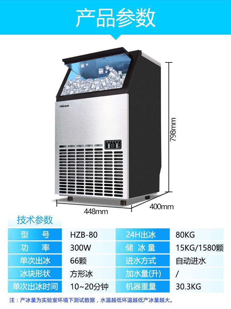 惠康制冰机大型商用奶茶店酒吧80KG方冰全自动小型方冰块制作机器