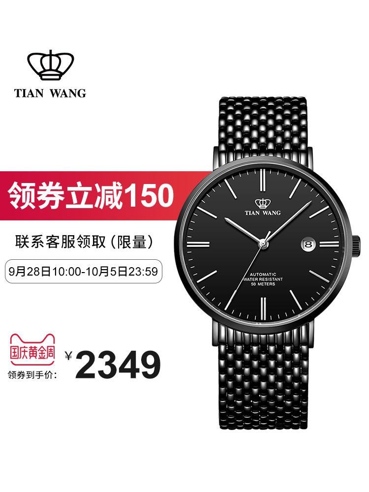 天王 品牌手表2018新品男士防水自动机械腕表钢带蝴蝶表扣51016