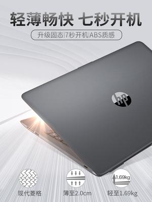 HP-惠普 达人 246G6轻薄便携笔记本电脑i5商务办公学生游戏本14超薄双硬盘固态独显15手提商务