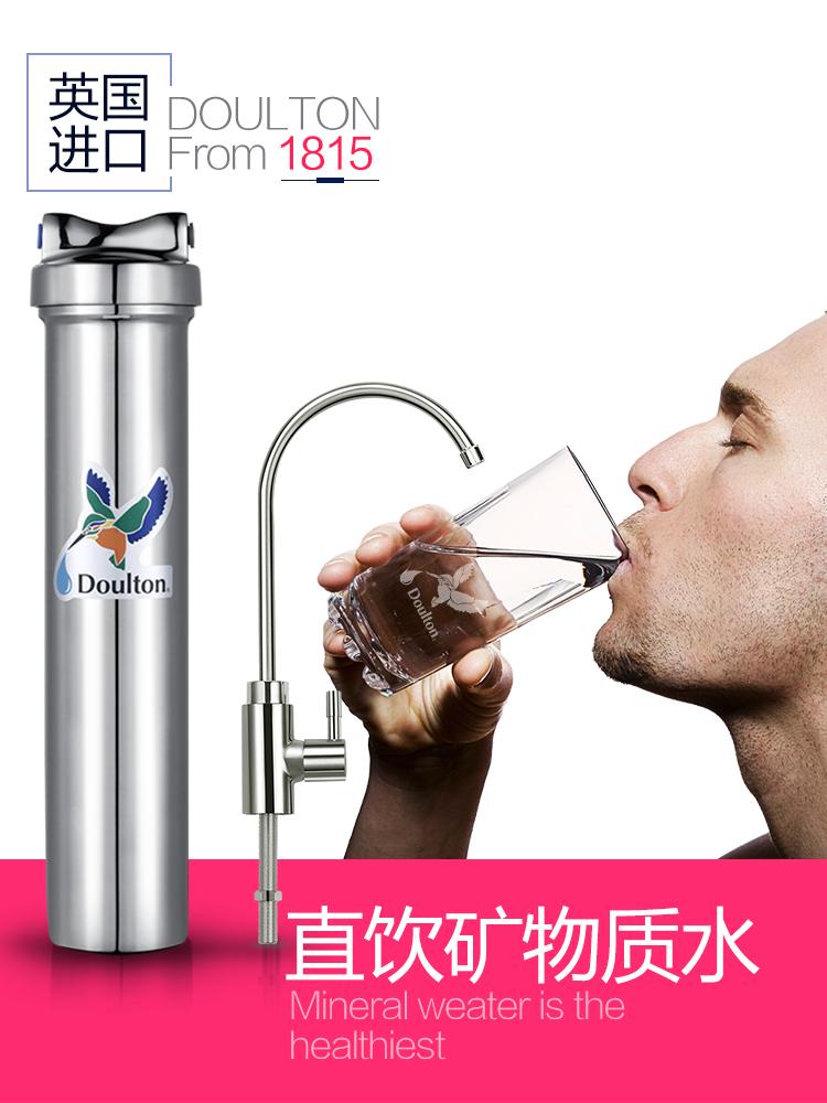 英国道尔顿净水器家用直饮D-IS净水机过滤器自来水家用厨房饮水机