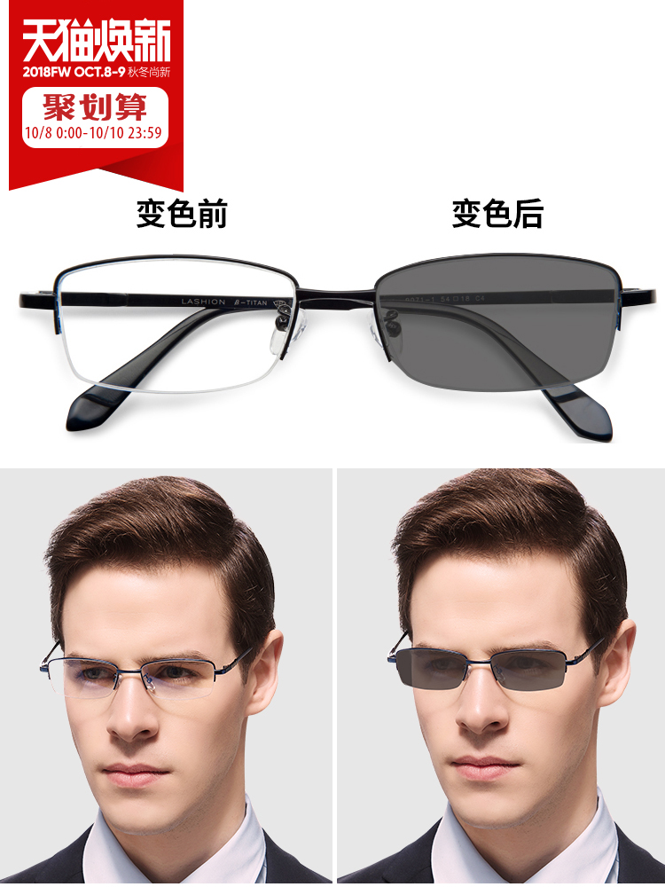 变色近视眼镜男有度数墨镜太阳镜防蓝光辐射眼睛框电脑护目平光镜