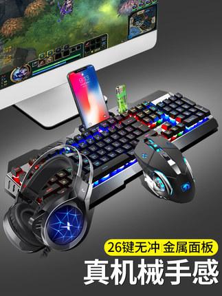 机械手感键盘鼠标套装耳机三件套电竞游戏电脑笔记本有线网吧网咖