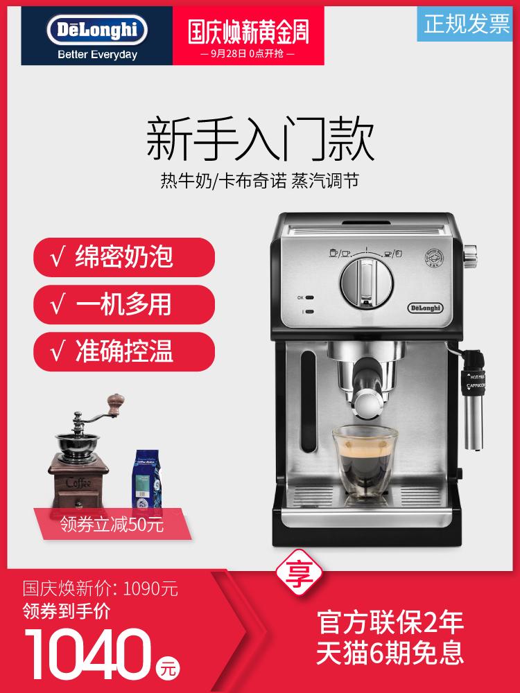 Delonghi-德龙 ECP35.31 家用咖啡机办公室意式泵压式半自动联保
