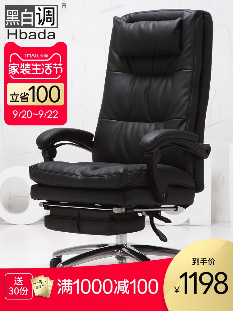 黑白调皮椅按摩老板椅大班椅高端电脑椅 真皮 可躺椅子 座椅