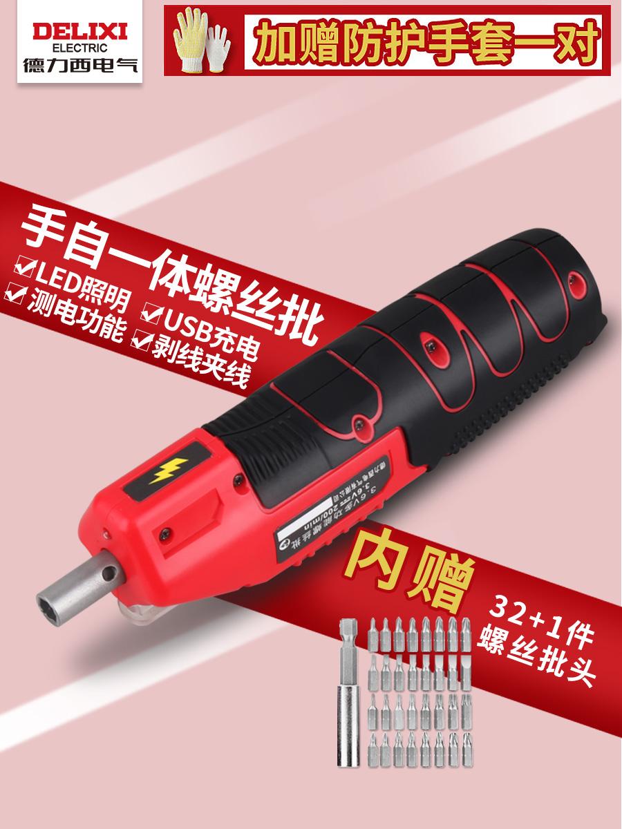 德力西电气电动螺丝刀螺丝电批 小型迷你锂电充电式工具电起子