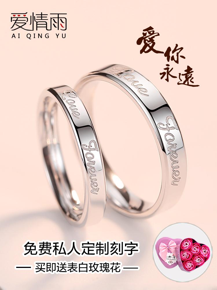 抖音情侣戒指一对日韩简约男纯银活口对戒子网红女食指环刻字礼物