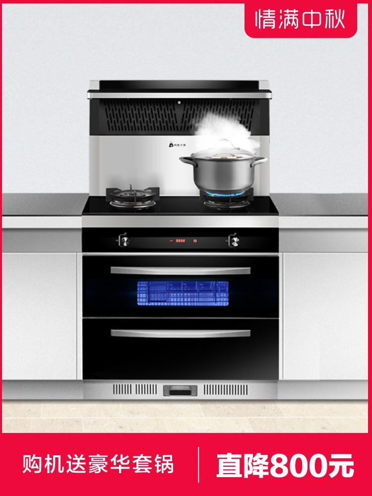 蚂蚁小斯X7集成灶一体灶 蒸箱烤箱自动清洗下排式家用油烟机正品