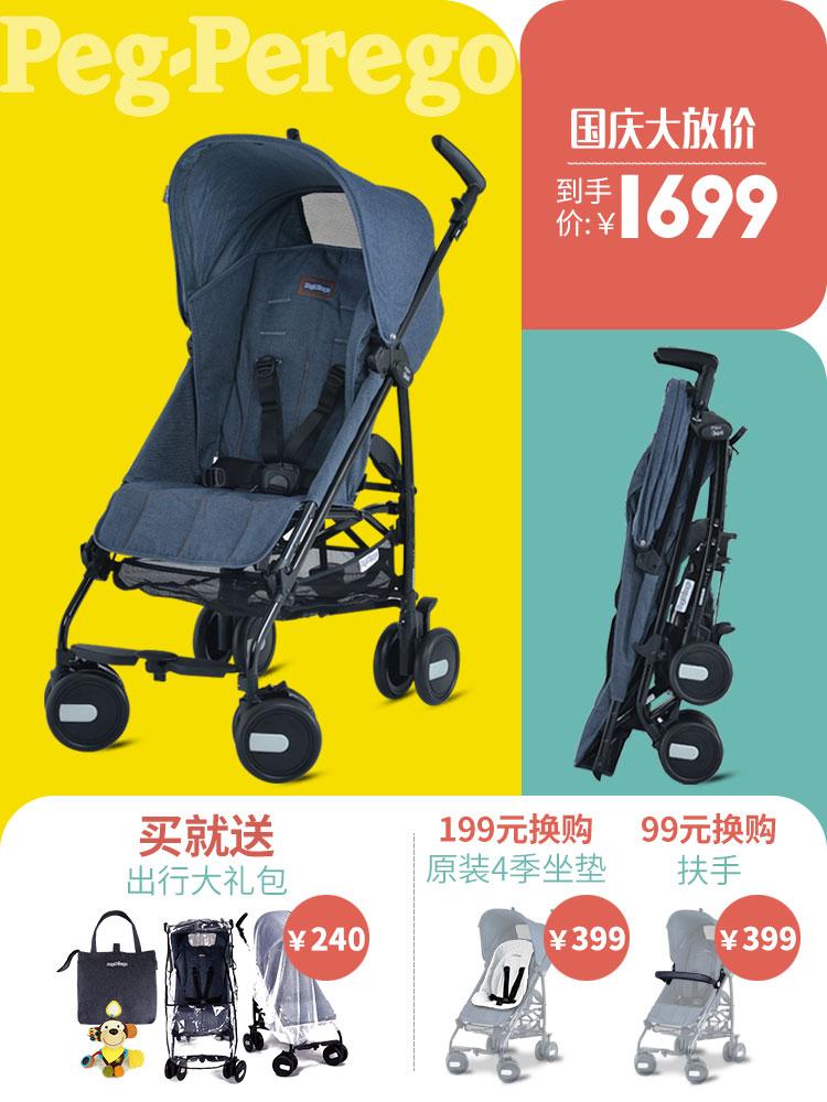 Peg Perego婴儿推车可坐可躺折叠轻便携式迷你超轻小婴儿车推车