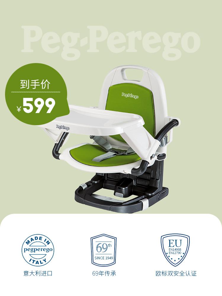 意大利Peg Perego RIALTO可调节儿童餐椅便携吃饭座椅餐椅