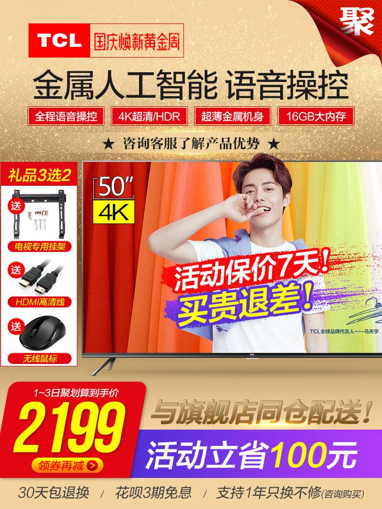 ~新品TCL 50V2 50英寸人工智能4K高清超薄全金属智能网络电视 49