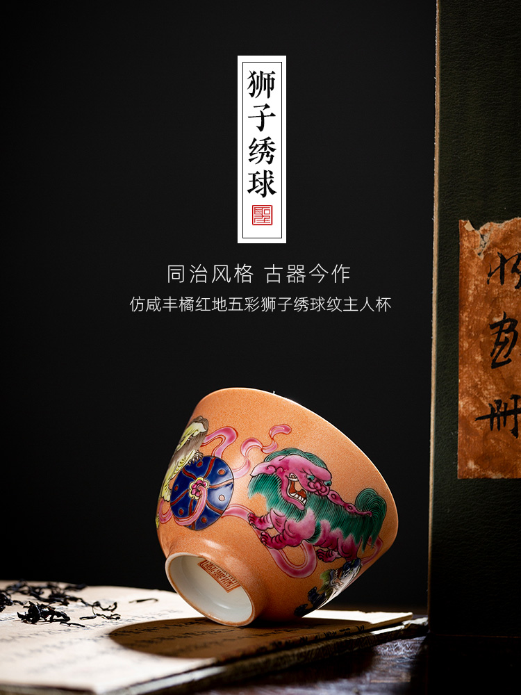 The big pure hand - made ceramic imitation xianfeng orange to colorful lion ball grain cup manual of jingdezhen tea service master