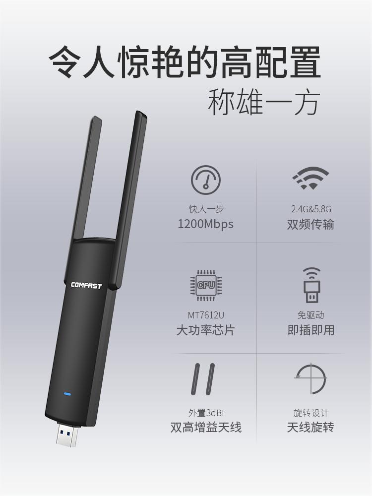 免驱动USB3.0 AC无线网卡5G千兆台式机笔记本主机外置WiFi无限网络信号增强接收器穿墙免驱游戏
