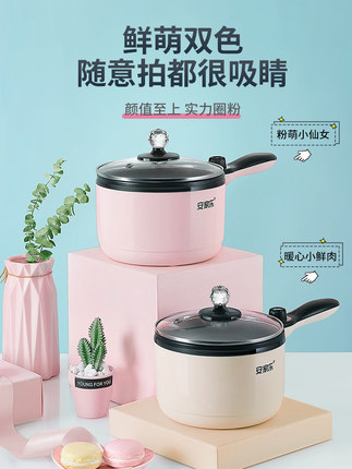 Multi-functional cooker Anjiale electric frying pan student dormitory mini electric pan multi-function household