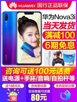 6期免息-下单减100+送电源Huawei-华为 nova 3i全网通4G手机官网官方旗舰店青春版全新正品官网2-3e-2s-plus