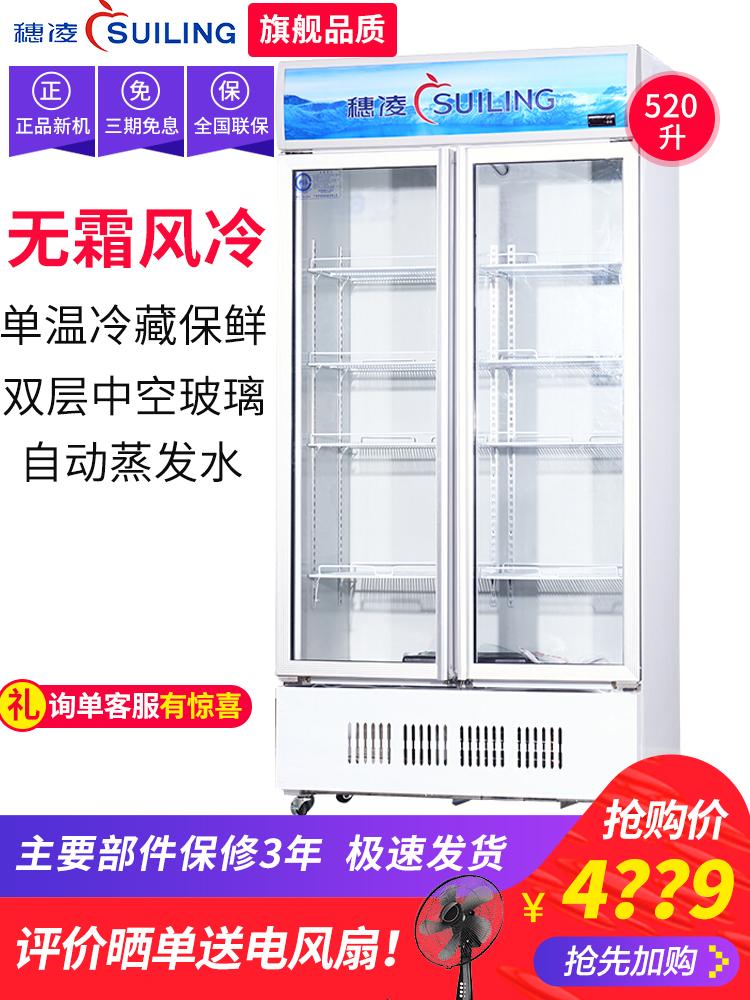 穗凌 LG4-520M2-W冰柜 展示饮料冷柜 立式风冷无霜 铜管制冷