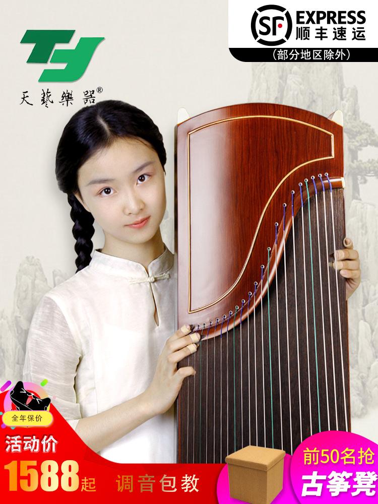 扬州天艺古筝红木胡桃木素面成人儿童初学者学习入门考级演奏用琴