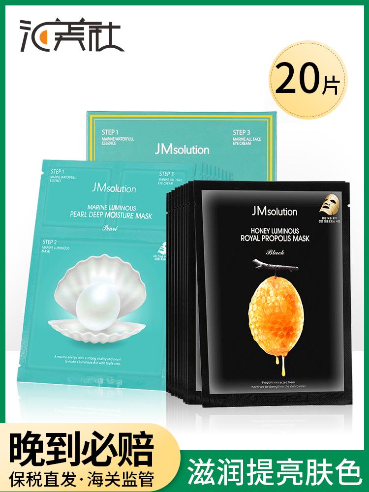 JM solution黄金蚕丝蜂蜜+海洋珍珠三部曲面膜20片装