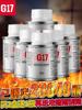巴斯夫原液G17汽油添加剂燃油宝除积碳燃油添加剂大众积碳清洗剂