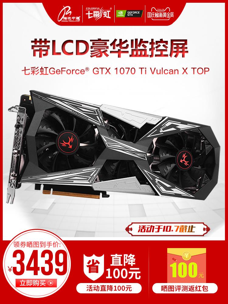 分期免息七彩虹iGame GTX1070Ti显卡8G伏尔甘Vulcan U-X top显卡