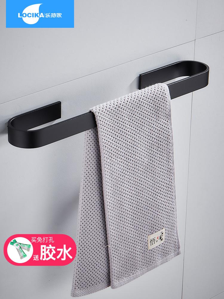 乐持家卫生间毛巾架单杆浴室挂件毛巾杆免打孔毛巾挂架子挂杆壁挂
