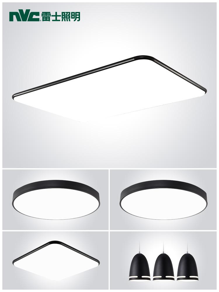 雷士照明led客厅灯 简约现代吸顶灯大气家用卧室北欧灯具全屋套餐