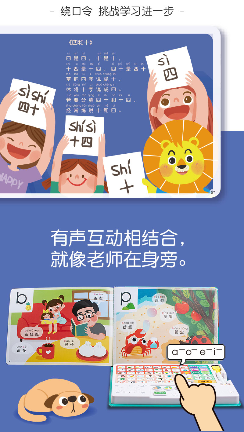 Funwei Culture Children 's Chinese Pinyin Spelling Training Early Teaching Pinyin Artifacts Point Reading Educational Toy Learning Machine