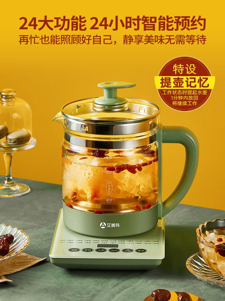 Airmate 艾美特 EKH1804-A01 全自动养生壶 1.8L 双重优惠折后¥49.9包邮 赠煮蛋器、除垢剂